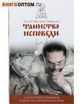 Таинство Исповеди. Как научиться каяться и перестать прятаться от Бога. Игумен Нектарий (Морозов)