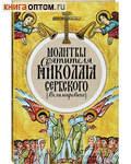 Молитвы святителя Николая Сербского (Велимировича)