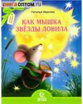 Как мышка звезды ловила. Наталья Иванова
