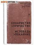 Евхаристия - Причастие. Исповедь - Покаяние. Протоиерей Андрей Дудченко