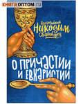 О причастии и евхаристии. Преподобный Никодим Святогорец