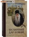 Бесценный дар Божий. Архимандрит Кирилл (Павлов)