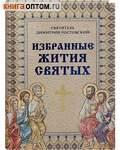 Избранные жития святых. Святитель Димитрий Ростовский