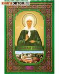 Православный перекидной календарь Матрона Московская на 2019 год