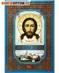 Православный перекидной календарь Спаситель на 2019 год