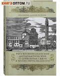 Русско-Венецианские дипломатические и церковные связи в эпоху Петра Великого. Протоиерей Алексий Ястребов
