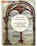 Христианство в Испании в I тысячелетии. Mater Hispania