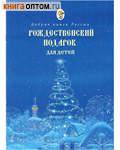 Рождественский подарок для детей