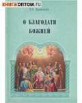 О благодати Божией. П.С. Казанский