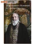 Практика подготовки к Исповеди и Причастию Протоиерей Георгий Бреев