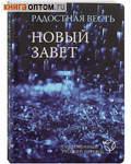 Новый Завет. Радостная весть. Современный русский перевод (водостойкий)