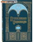 Православная энциклопедия. Том 50