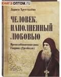 Человек, наполненный любовью. Преподобноисповедник Гавриил (Ургебадзе). Лариса Хрусталёва