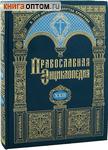 Православная энциклопедия. Том 22