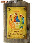 Икона на дереве Святая Троица