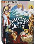 Библия для детей. Священная история в простых рассказах. Ветхий и Новый Завет