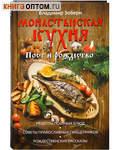 Монастырская кухня. Пост и Рождество. Владимир Зоберн