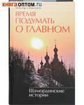Время подумать о главном. Шамординские истории. Виктор Николаев
