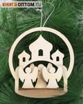 Рождественская игрушка-подвеска для раскрашивания