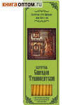 Свечи воскосодержащие конусные для домашней молитвы. Размер 207*6мм (80% воска, 20 шт. в коробке)