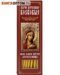 Свечи церковные воскосодержащие конусные. Размер 207*6мм (80% воска, 20шт. в коробке)