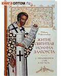 Житие святителя Иоанна Златоуста с приложением слов в его честь. Никита Пафлагонский