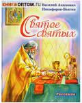 Святое святых. Рассказы. Василий Акимович Никифоров-Волгин