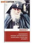 Акафист преподобному Гавриилу Самтаврийскому, исповеднику, Христа ради юродивому