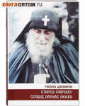 Старец Гавриил: cердце, полное любви. Малхаз Джинория