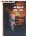 Атомный пастырь. Георгий Завершинский