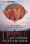 Пример достойный подражания. Разъяснения святоотеческие о пастырях и пастырстве. Протоиерей Валентин Мордасов