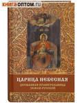 Царица Небесная. Державная правительница земли Русской