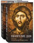 Евангелие дня в 2-х томах. Протоиерей Александр Шаргунов