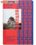 Антиманипуляция. Огласительные беседы постсоветского пространства. Протоиерей Дмитрий Климов