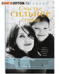 Счастье сильнее страха. Книга поддержки родителей особых детей. Лада Лапина