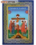 Православие. История и вера