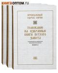 Толкование на Священное писание в трех книгах. Преподобный Ефрем Сирин. Репринтное издание с дореволюционной орфографией