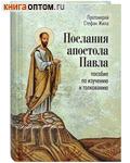Послания апостола Павла. Пособие по изучению и толкованию. Протоиерей Стефан Жила