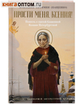 Прости меня, Ксения! Повесть о святой блаженной Ксении Петербургской. Монахиня Евфимия (Пащенко)