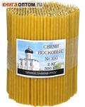 Свечи церковные воскосодержащие (50% воска) №100, 2кг (500шт в пачке, размер свечи 165 х 5мм)