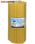 Свечи церковные воскосодержащие (50% воска) №40, 2кг (200шт в пачке, размер свечи 265 х 8мм)