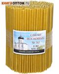 Свечи церковные воскосодержащие (50% воска) №80, 2кг (400шт в пачке, размер свечи 185 х 6мм)
