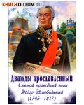 Дважды прославленный. Святой праведный воин Федор Непобедимый (1745-1817)