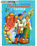 Пасхальные сказки. Ирина Рогалева
