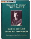 Полное собрание духовных песнопений для смешанного хора без сопровождения. Николай Семенович Голованов