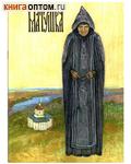 Матушка. Рассказ о схимонахине Сепфоре