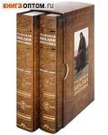 Толковая Библия Лопухина: Ветхий Завет и Новый Завет. Комплект в 2-х томах. Футляр