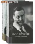 Собрание сочинений в 2-х томах.  В. В. Зеньковский