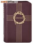 Библия. Кожаный переплет на молнии. Золотой обрез с указателями. Без неканонических книг