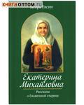 Екатерина Михайловна. Рассказы о блаженной старице. Игорь Евсин
